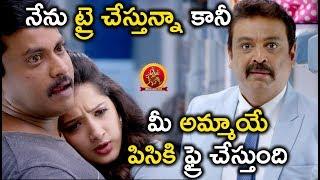 నేను ట్రై చేస్తున్నా కానీ మీ అమ్మాయే పిసికి ఫ్రై చేస్తుంది - Latest Telugu Movie Scenes