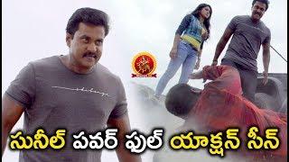 సునీల్ పవర్ ఫుల్ యాక్షన్ సీన్ - Sunil Stunning Fights - Bhavani HD Movies