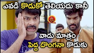 ఎవడి కొడుకో తెలియదు కానీ వాడు మాత్రం పెద్ద దొంగనా కొడుకు - Telugu Movie Scenes Latest