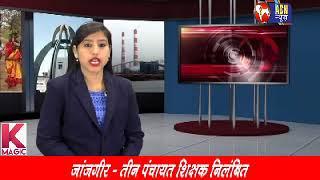 ACN news sakti . Annapurna news
