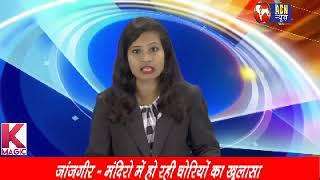 ACN news sakti , रात के अंधेरे में हो रहा है ये काम