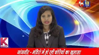 ACN news sakti , एक छोटे से गांव बना रहा है राज्य में नया पहचान
