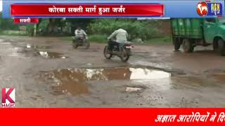 ACN news sakti सक्ती कोरबा मार्ग पर चलना हुआ दूभर