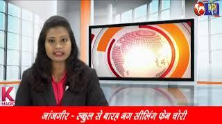 ACN news sakti , मुमफली और काजू के धोखे में इसे खा कर बीमार पड़ रहे है बच्चे