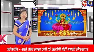 ACN news sakti , दीपावली में मंदी से ब्यापारी परेशान , कैसे होगी दीवाली