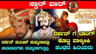 Big Fight Between Sudeep and Darshan for Madakari Nayaka Role | Top Kannada TV