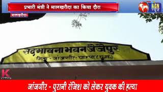 ACN news sakti , प्रभारी मंत्री अजय चंद्राकर ने किस पर कार्यवाही करने की बात कही , ख़बर ए सी एन पर
