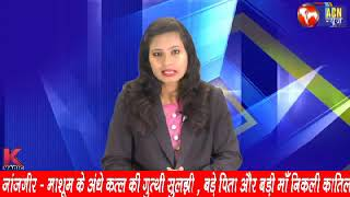 ACN news sakti , कैसे और किसने आहरित की मृतक के खाते से  राशि , खबर ए सी एन न्यूज पर