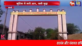 ACN news sakti , किसकी गलती से झोपड़ी सहित जिंदा जली बुजुर्ग महिला , कौन है इसका जिम्मेदार ,,,