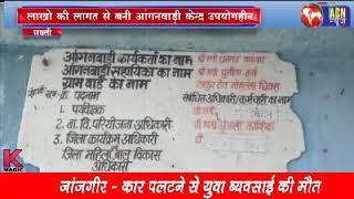 ACN news sakti , आँगनबाड़ी समिति शासन को लगा रही है चुना , खुद का भवन होने के बाद भी किराए के भवन