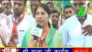 पलवल जिला परिषद चेयरमैन चमेली देवी ने इनैलो रैली पर उठाए सवाल बीजेपी की पदयात्रा के दौरान उठाये सवाल