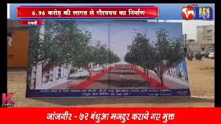 ACN news sakti , विधायक खिलावन साहू ने कहा किया 7 करोड़ के सड़क का भूमि पूजन , खबर ए सी एन पर