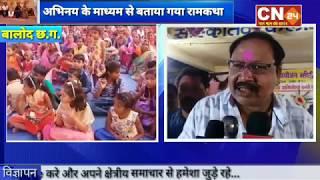 CN24 - गुरूर मे रामसत्ता का आयोजन,राम भगवान की जीवन गाथा को अभिनय के माध्यम से दी गई प्रस्तुत..