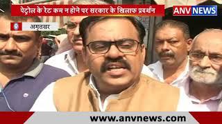 पेट्रोल के रेट कम न होने पर सरकार के खिलाफ प्रदर्शन || ANV NEWS