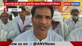 प्रधानमंत्री मोदी की रैली वाले दिन काला दिवस मनायेंगे किसान    ANV NEWS