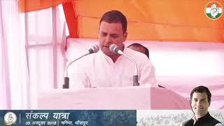 Congress President Rahul Gandhi addresses a gathering in Dholpur, Rajasthan