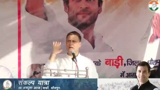 LIVE: Congress President Rahul Gandhi addresses a gathering in Bari, Dholpur, Rajasthan