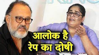 Vinta Nanda Speaks On Allegations Against Alok Nath | Press Conference