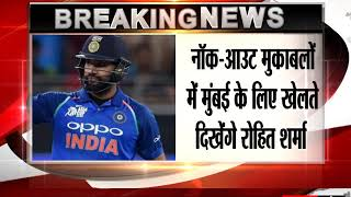 Rohit Sharma will play Vijay Hazare Trophy to prepare for Windies series