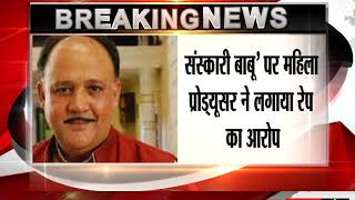 Producer-writer Vinta Nanda accuses Alok Nath of rape and harassment