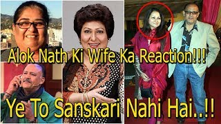 #MeToo - Alok Nath Wife Reaction On Alok Nath - Vinta Nanda Controversy