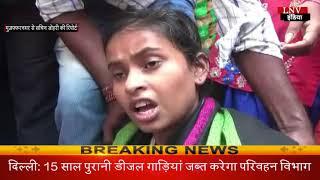 मनचलो ने छात्राओं से की छेड़छाड़, विरोध करने पर छात्राओं को पीटा