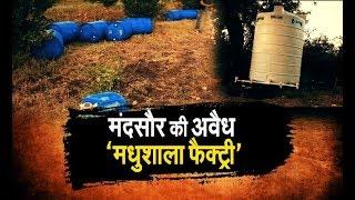 मंदसौर में अवैध शराब का पर्दाफाश, फैक्ट्री पर छापा! क्या ... । MP News   IBA NEWS  