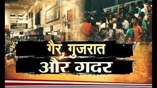 GUJRAT में गदर, उत्तर भारतीयों पर कहर ?, गुजरात से भगाए जा रहे ... | GUJRAT | IBA NEWS |