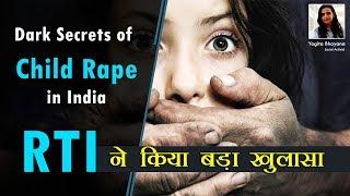 RTI ने किया बड़ा खुलासा ! | Dark Secrets of Child Rape in India | Yogita Bayana, Social Activist