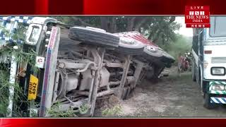 [ Amethi ] ओवर लोड होने के कारण ट्रक पलटा, ड्राइवर और कंडक्टर पूरी तरह सुरक्षित