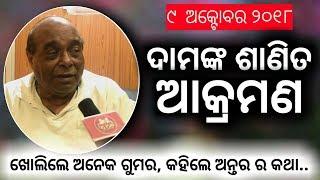 Dr Damodar Rout targets CM Naveen Patnaik and BJD- PPL News Odia- Bhubaneswar
