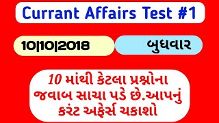 Current affairs test for all 1 | cn learn