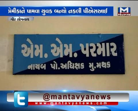 Fake PSI has been caught in Gir Somnath