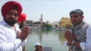 #KAPIL SHARMA ਤੇ #GURPREET GHUGGI ਨੇ ਸ੍ਰੀ ਹਰਿਮੰਦਰ ਸਾਹਿਬ ਵਿਖੇ ਟੇਕਿਆ ਮੱਥਾ| JanSangathan Tv