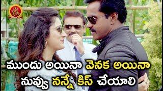 ముందు అయినా వెనక అయినా నువ్వు నన్నే కిస్ చేయాలి - Telugu Movie Scenes Latest - Sunil, Richa Panai