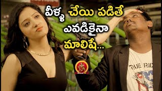 వీళ్ళ చేయి పడితే ఎవడికైనా మాలిషే... -  Telug Movie Scenes Latest - Richa Panai