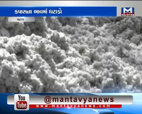 Patan: Fall in the price of Cotton