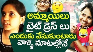 Why do Girls wear Tight Clothes | Hyderabad Boys and Girls Funny & Interesting Answers