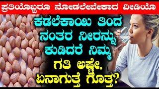 ಕಡಲೆಕಾಯಿ ತಿಂದ ನಂತರ ನೀರನ್ನು ಕುಡಿದರೆ ನಿಮ್ಮ ಗತಿ ಅಷ್ಟೇ, ಏನಾಗುತ್ತೆ ಗೊತ್ತ | Kannada Health Tips