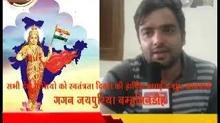 गगन जयपुरिया ने दी स्वतंत्रता दिवस की बधाई