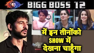 Hiten Tejwani Supports Dipika Neha And Karanvir In Bigg Boss 12