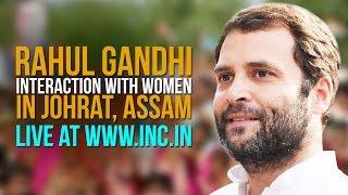 Rahul Gandhi Interaction with Women in Johrat, Assam | February 26, 2014