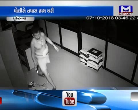 Surendranagar: Robbery in a School of Vastadi