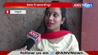 नवरात्र  की धूम  || ANV NEWS