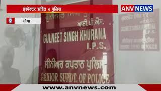इंस्पेक्टर सहित 4 पुलिस कर्मचारियों पर मामला दर्ज    ANV NEWS