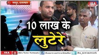 जयपुर में दिनदहाड़े 10 लाख की लूट । Jaipur Crime News । IBA NEWS