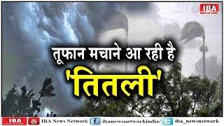 चक्रवाती तूफान 'तितली' ! तूफान तितली के कहर की चेतावनी, ओडिशा-आंध्र... | Cyclone Titli | IBA NEWS |