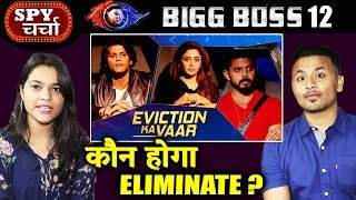Eviction Ka Vaar | Mid-Week Eviction | Karanvir Neha Sreesanth | Bigg Boss 12 Charcha