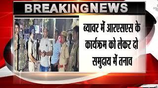 Rajasthan Clash erupts between two communities in Beawar