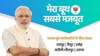 PM interacts with booth workers from Raipur, Mydore, Damoh, Karauli–Dholpur & Agra